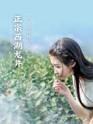 2020新茶预售西湖牌西湖龙井茶叶茶明前特级精选250g绿茶春茶散装