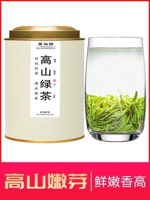 绿茶2019新茶汉中仙毫毛尖高山云雾日照散装浓香耐泡富硒茶叶500g