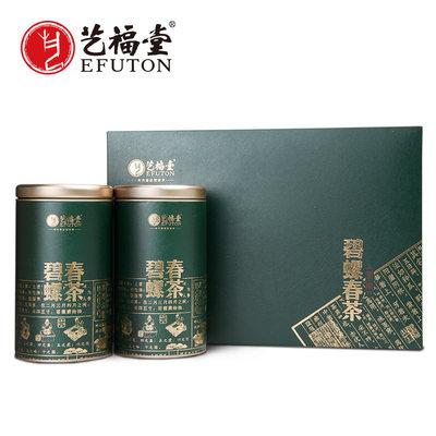 2020新茶上市 艺福堂茶叶明前特级精品碧螺春江苏绿茶250g礼盒装