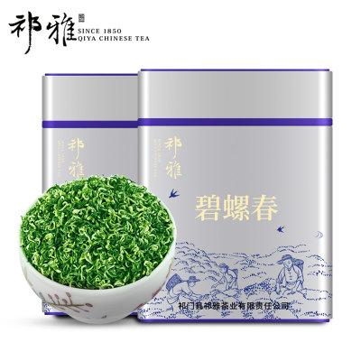祁雅碧螺春2020新茶绿茶明前茶叶春茶散装特级嫩芽浓香250g