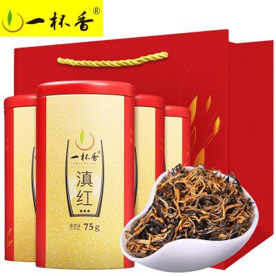 一杯香云南滇红茶4盒共300g礼盒装 凤庆古树茶叶2019新茶蜜香耐泡