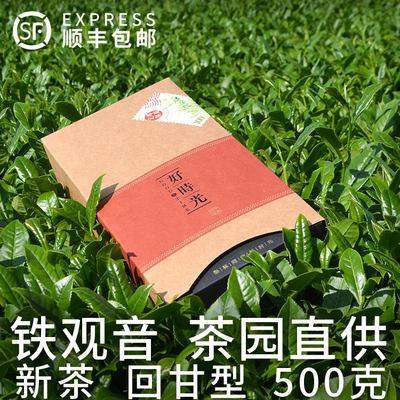 正宗安溪铁观音浓香型特级2020新茶回甘型500g